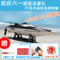 Ft007009012 remote wireless remote control of large ship boats water-cooled high speed boat ship remote control