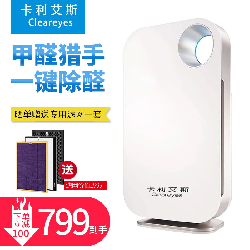 Cleareyes kali exelon AIR-M5 légtisztító kivételével, kivéve a pm2,5 - formaldehid háztartási hálószoba aromaterápiás