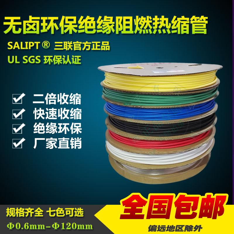 El paquete triple de aislamiento de protección del medio ambiente por el tubo de 1 / 2 / 3 / 4 / 5 / 6 / 10 / - 30 mm de cable negro de manga