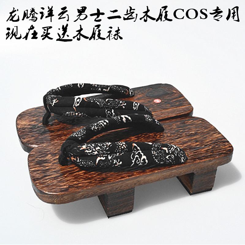 二齿人字木屐新款木拖鞋情侣拖鞋cos男女款夹脚拖送二齿袜子