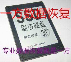 Anji changxing deqing nanxun festplatte mobile festplatte reparatur von Solid State disk (SSD) der wiederherstellung von Daten