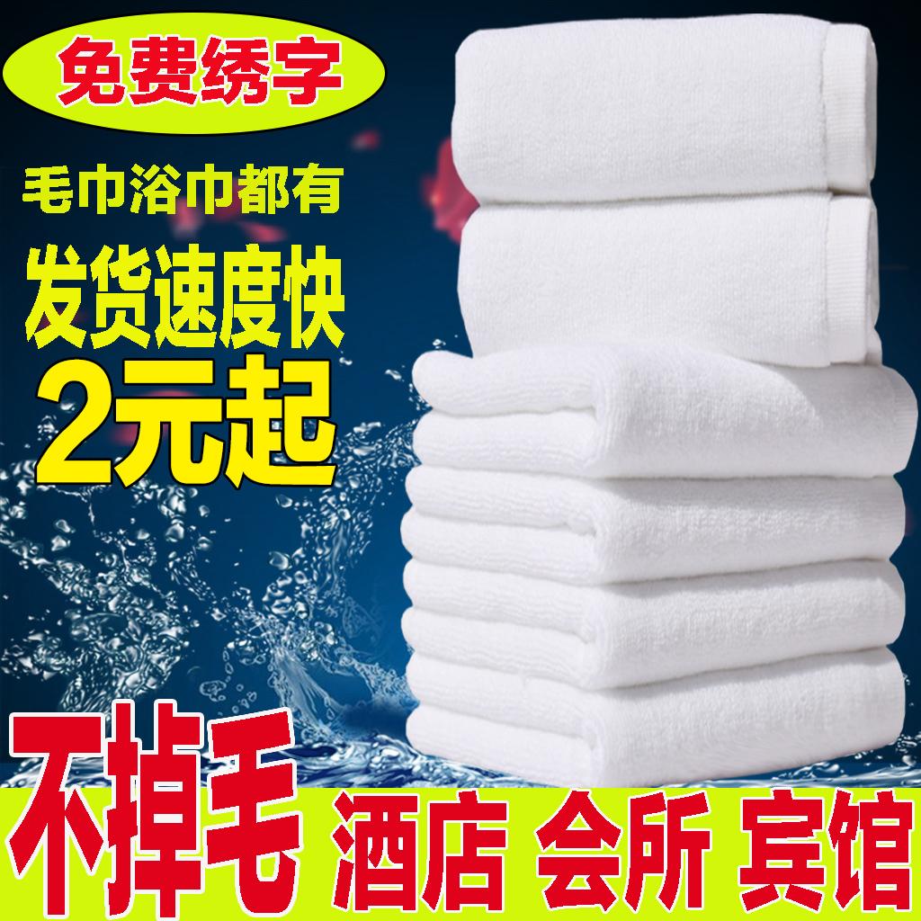 毛巾批發白色纯棉美容