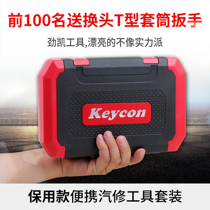 Keycon socket wrench set ratchet fast wrench, car repair tool, car hardware toolbox combination