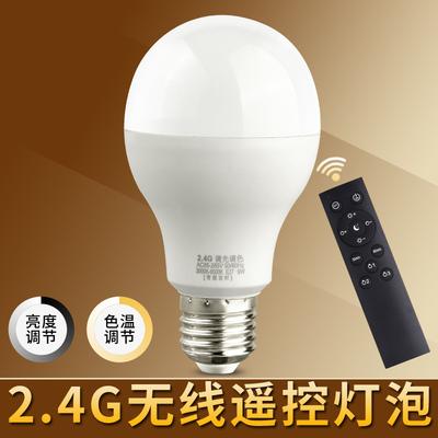 LED智能无线遥控灯泡 家用节能调光调色定时关灯宝妈喂奶E27
