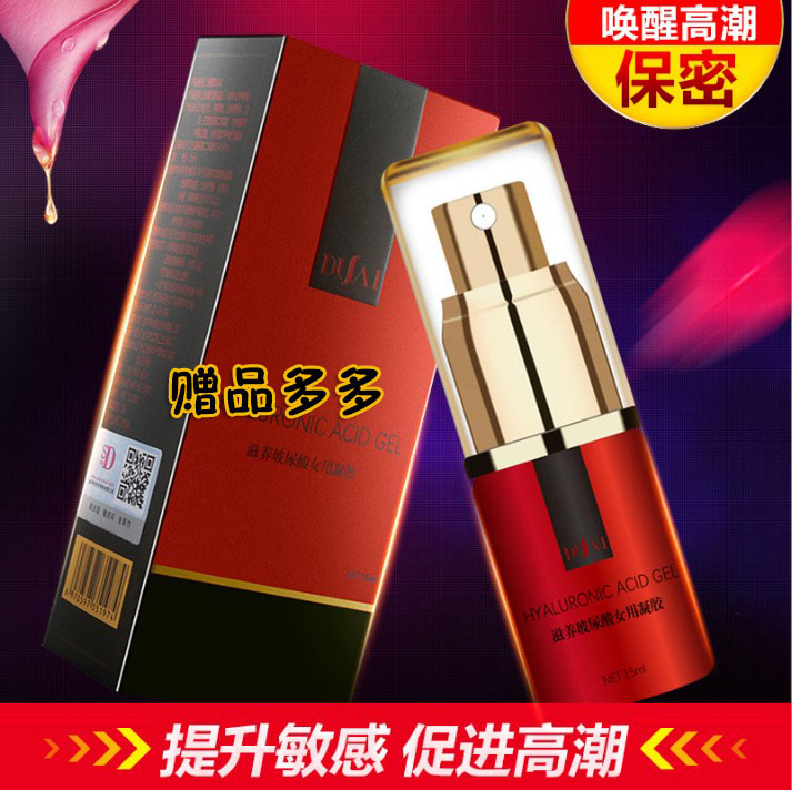High tide fluid, female flirt, human body sex, clitoral appliance, exciting liquid lubricant, high temperature liquid cool goods