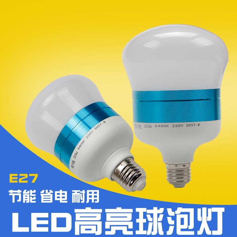 La Lámpara LED de calabaza y e27 interiores domésticos con bola de alta potencia ultra brillante de luz blanca, impermeabilización de bombillas de ahorro de energía