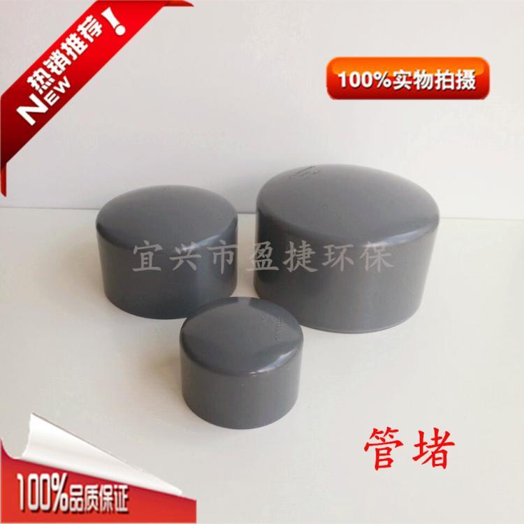 watson lép 华亚 pvc tubus kupak 国标 UPVC műanyag csövet a a fejét a szerelvények az a sapka