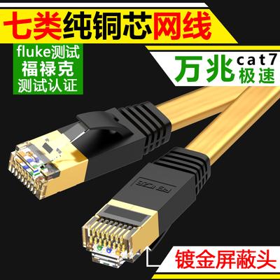 分创者 7类扁平网线cat7圆线七类纯铜万兆高速家用电脑宽带屏蔽线