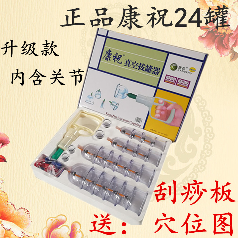 Shipping 24 cans of vacuum cupping Kang Zhu thickening cupping vacuum cupping cupping Zhukang 24 cans