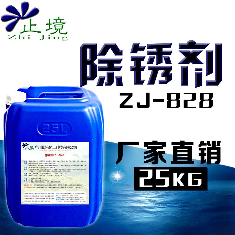 Eisen - und Stahl - oberflächen - beschichtung der agent Stahl Rost Rost - entferner - Rost Metall selbst nicht.
