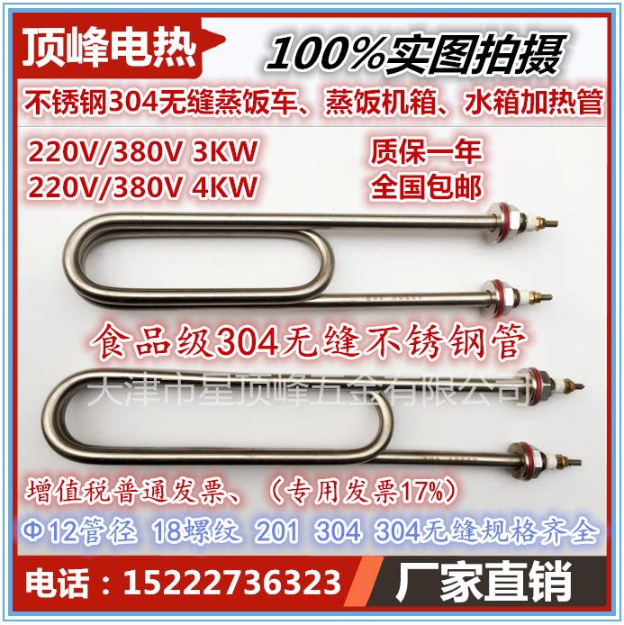 Un paquete de arroz por auto de acero inoxidable Doble u tubo del tanque de la máquina de vapor de calefacción eléctrica de 220V / 380V3KW4KW