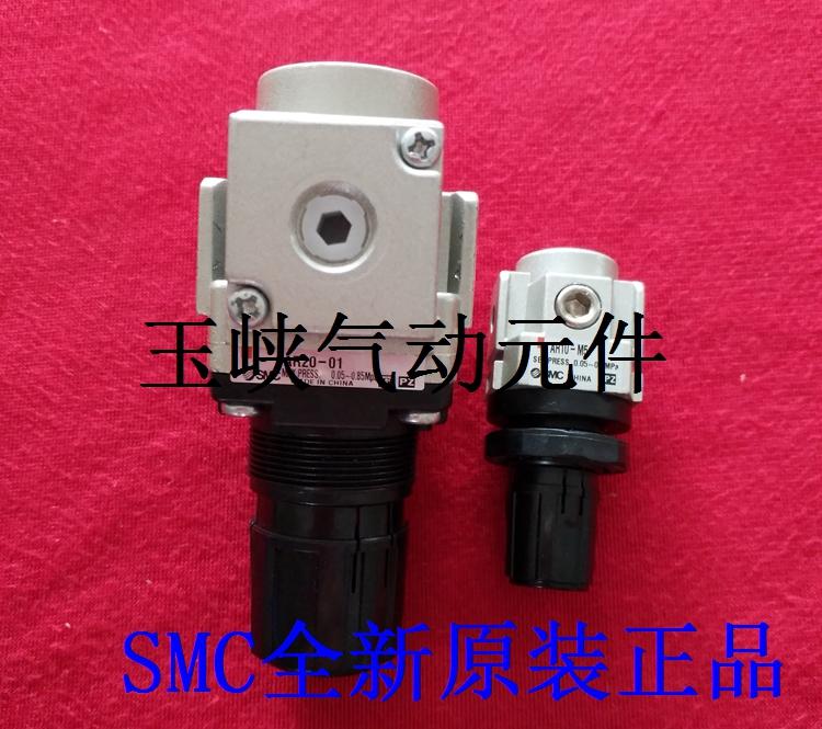 原装品SMCエア源プロセッサAR10-M5空気圧機器AR10-M5B調圧弁AR10-M5BG