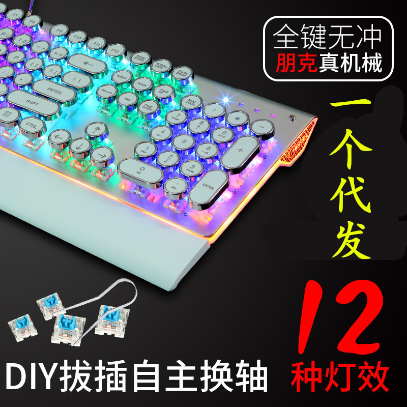 Authentic mechanical keyboard green black Internet cafes Internet cafes desktop shaft axis light gaming game Steampunk home cable