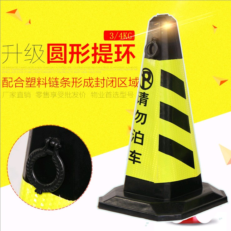 Rubber reflective square cone, thickening, forbidden stop card, 70cm reflective cone, road safety warning cone