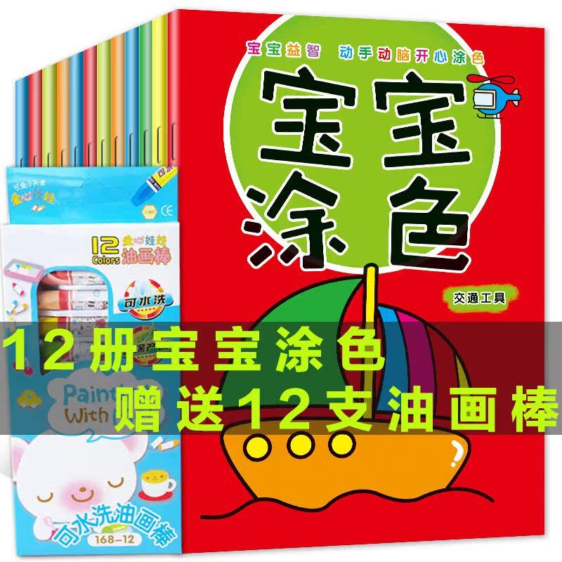 女孩小学生男孩学彩绘图画本卡通绘画书描绘图书绘画涂色本女童