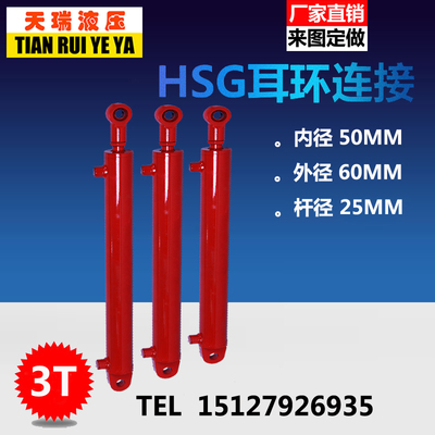 定制            小型50*25系列HSG耳环式双向液压油缸非标定做液压千斤顶3吨缸径