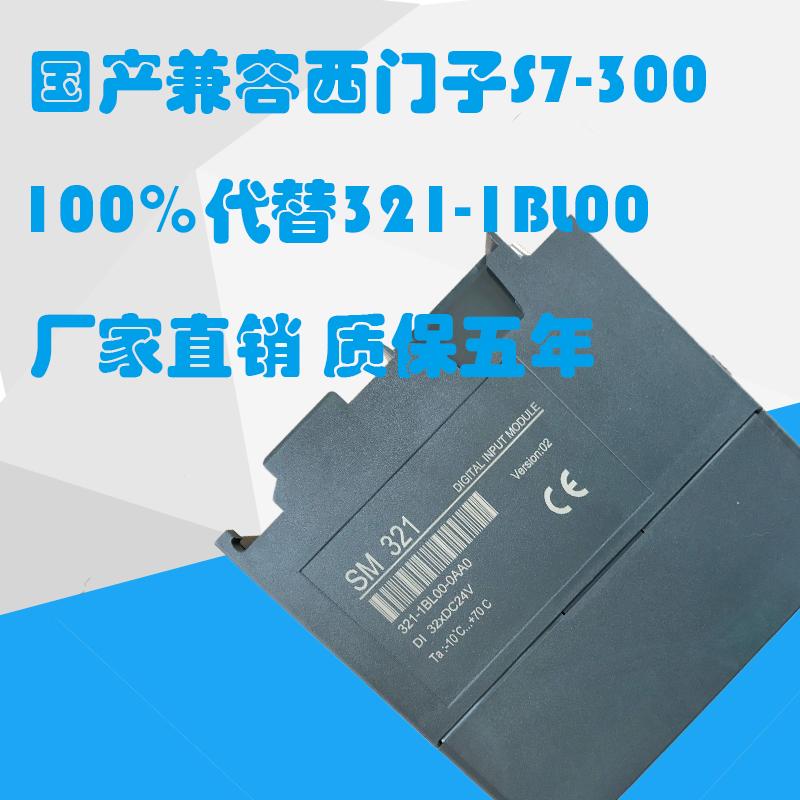 国産互換シーメンスs7-300plcモジュール互換シーメンス321-1BL00