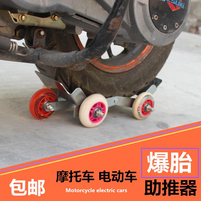 en elektrisk motor punkterade däcket för att stödja booster - motor och utrustning för trehjuliga släpfordonets elektriska bilar -