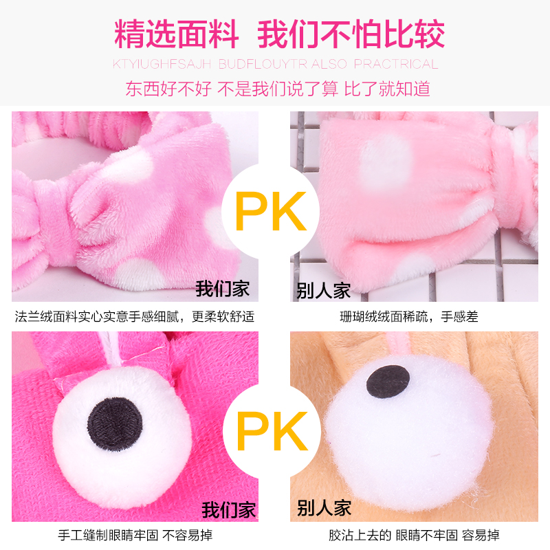 Korean cute rabbit ear headband home wash hair band makeup mask moving hair headdress Headband