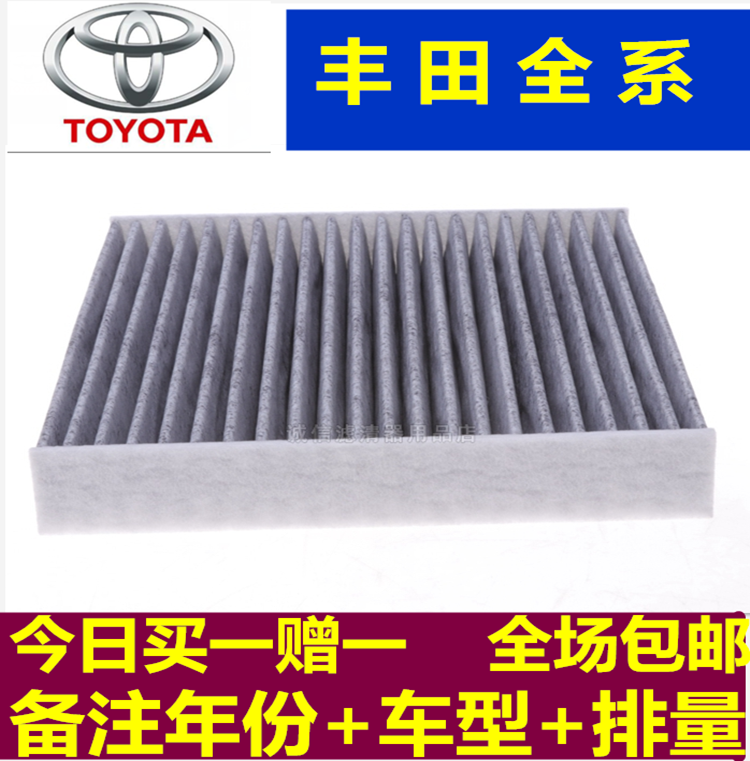For TOYOTA Camry corolla corolla RAV4 Highlander crown Reiz Yi Zhi air filter