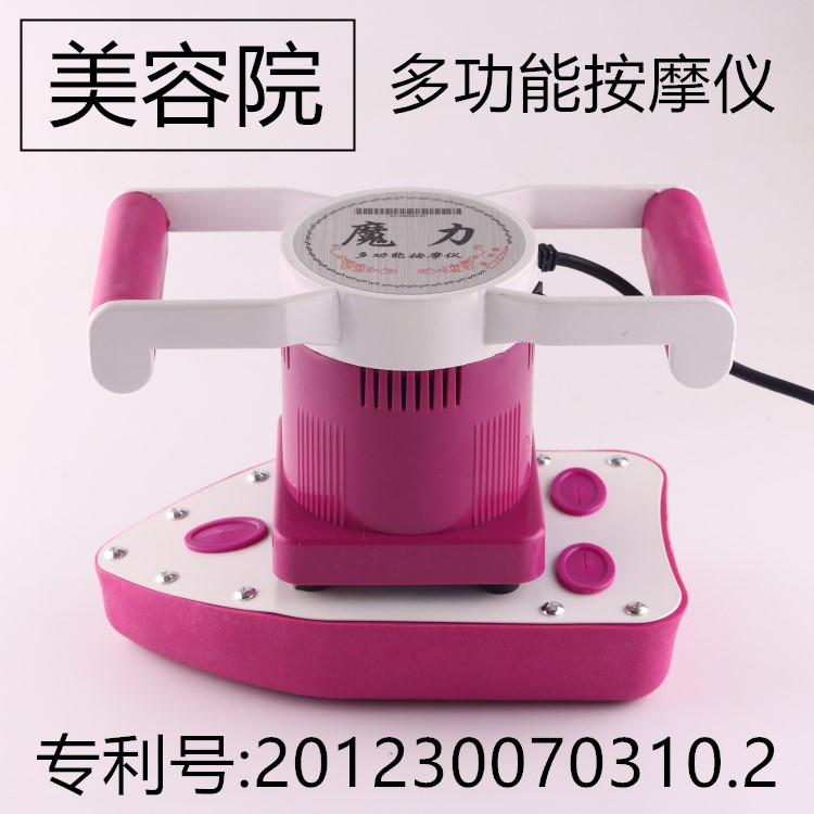The magic beauty massager ovarian fat shaking instrument multifunctional instrument body Moqi thin waist abdomen maintenance star vibration Institute