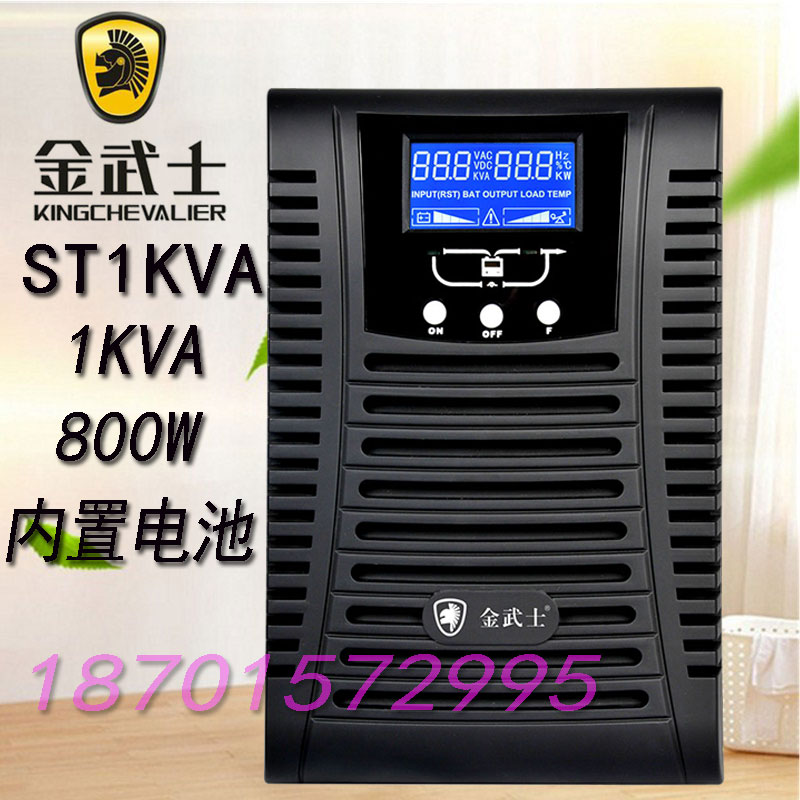 Gold warrior UPS uninterruptible power supply ST1KVA1KVA800W high frequency online built in battery