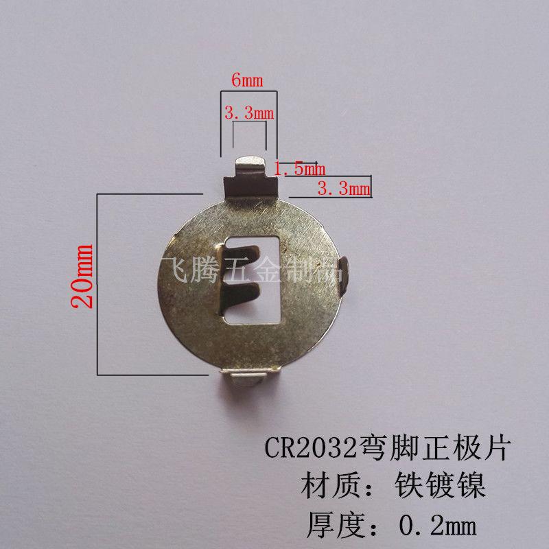 Cr2032 angolo pulsante batteria batteria schegge di Hardware in sede di bilancio positivo della batteria di angolo
