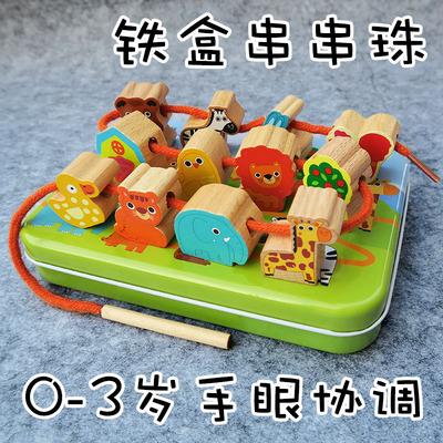 儿童积木玩具穿珠串珠子串珠1-2-3岁女孩一两周岁半宝宝益智玩具