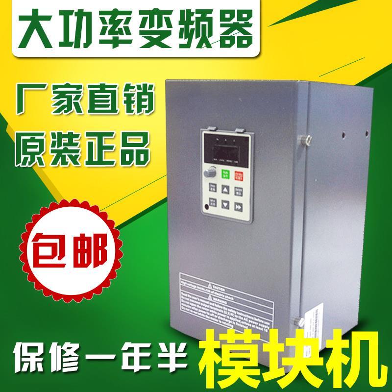 Frequenzumrichter dreiphasen - Motor v11KW-15kw-18.5-22-30-37-45-55-75-90 380