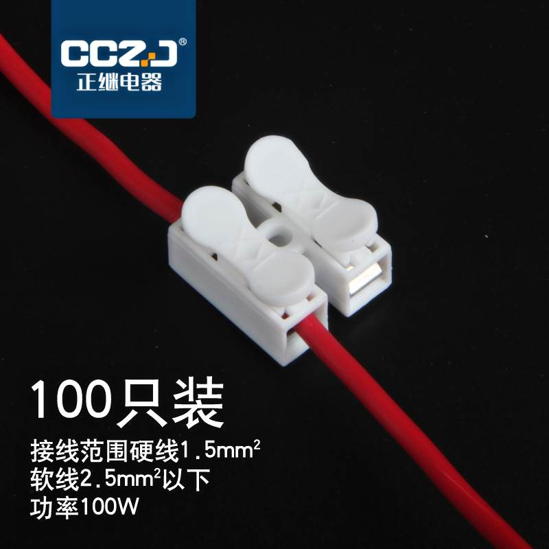 Press type CH-2 wire and lamp fast connector, 2 position joint, fast spring, butt joint 100 terminals