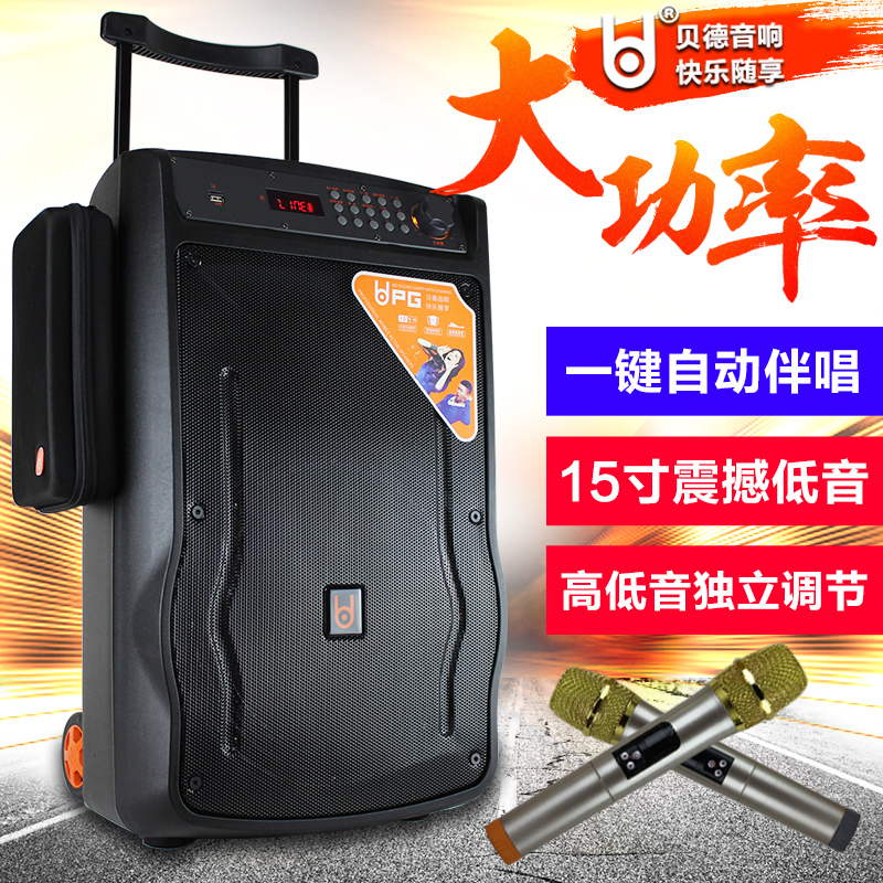 12 inch 15 inch outdoor high power square dance portable rod sound mobile hand-held card battery sound box