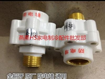 [new] all copper screw thread outside is universal, that is, electric water heater insulation wall anti leakage electric wall pressure reducing device