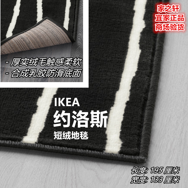 IKEA genuine iollos plush carpet Nordic living room bedroom dining room sofa bed bedside table mats modern