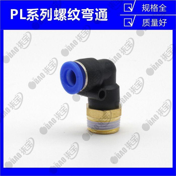 pnevmatski skupnega z zunanjim navojem upogibanje PL4PL6PL8PL10PL12-M5/01/02/03/04 sapnik.