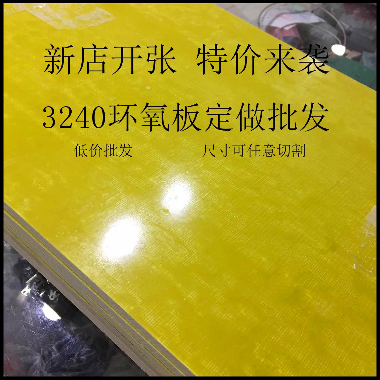 EM todo o país. Placa por Placa de Resina epóxi de fibra de vidro epoxy 0.5-30mm Grossa Placa de processamento personalizado