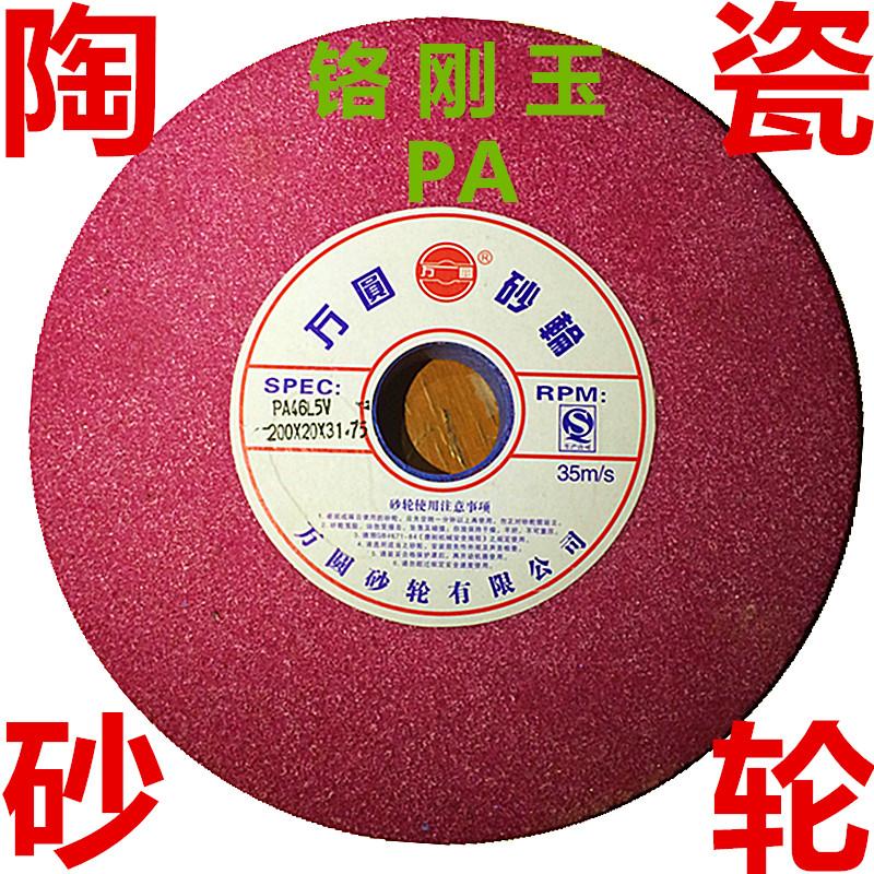 150*20*32 white corundum ceramic grinding wheel, parallel ceramic grinding wheel, metal grinding machine parts