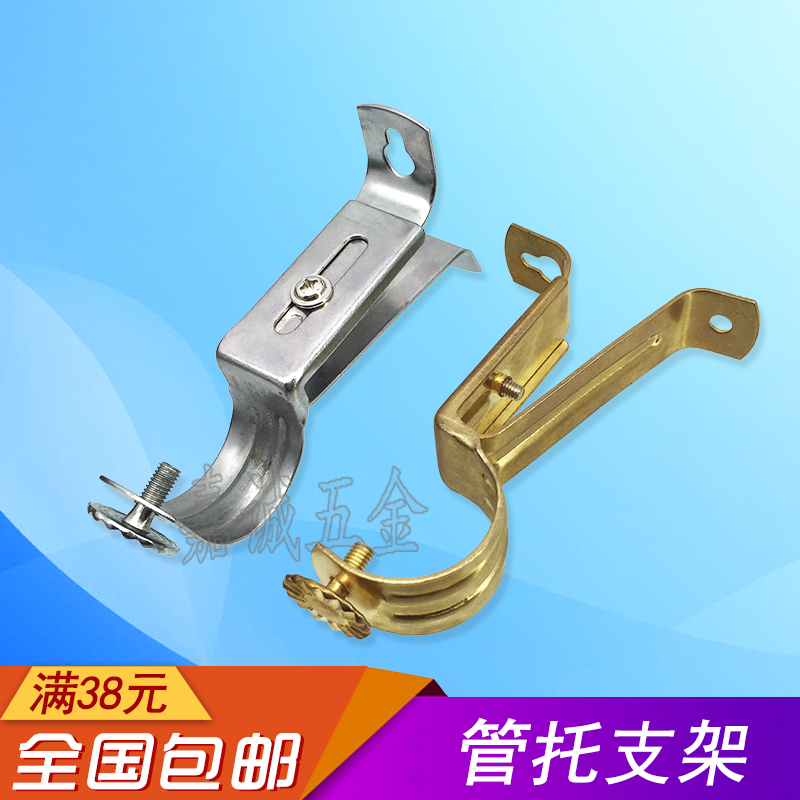 Pipe bracket holder, clip tube bracket, support bracket, clamp bracket, furniture hardware fittings
