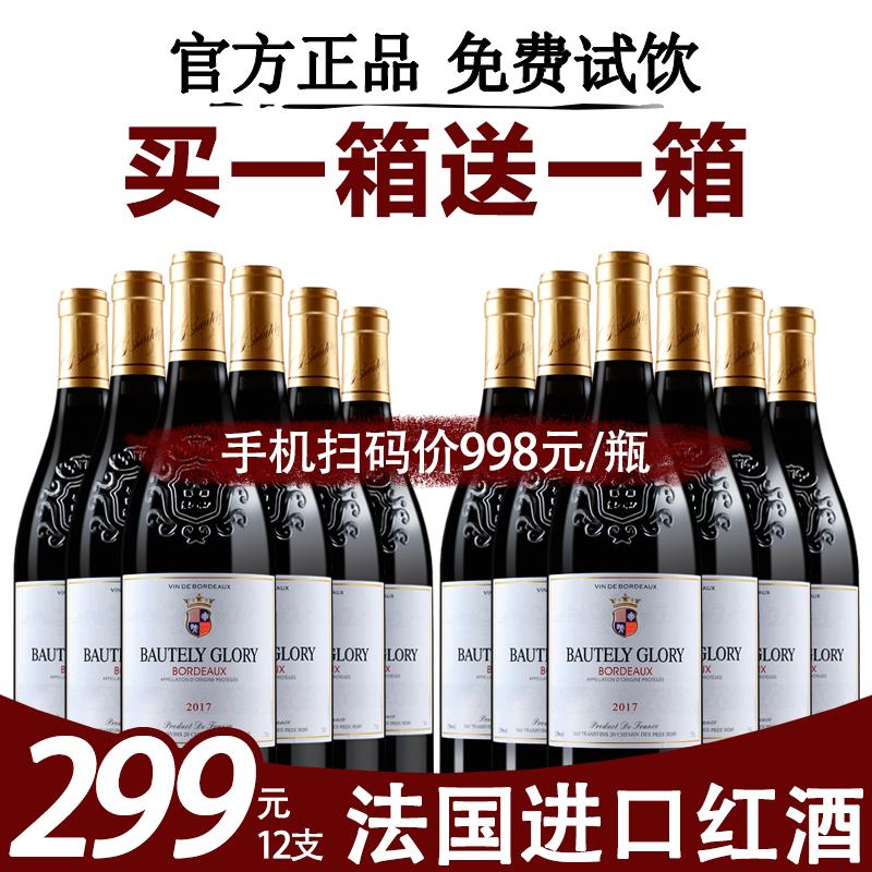 买1箱得2箱法国进口红酒原瓶原装荣耀干红葡萄酒整箱酒类正品婚庆全信网