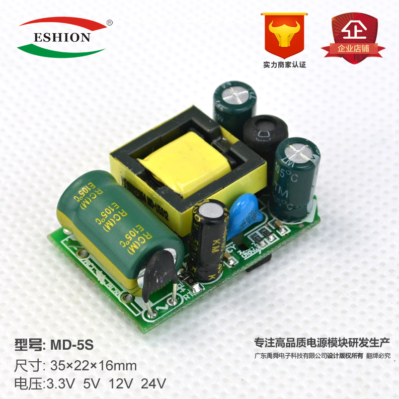 AC-DC24V250mA6W switching power supply, bare board /24V0.2A switching power supply, /24V6W power board