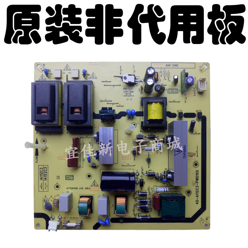TCLL40P60FBD42P60FBD rowa LCD TV power board 40-A112C3-PWD1XG