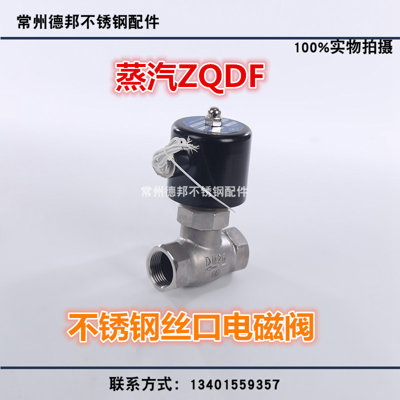 Stainless steel steam solenoid valve, ZQDF solenoid valve, stainless steel wire port, solenoid valve, steam, water, solenoid valve
