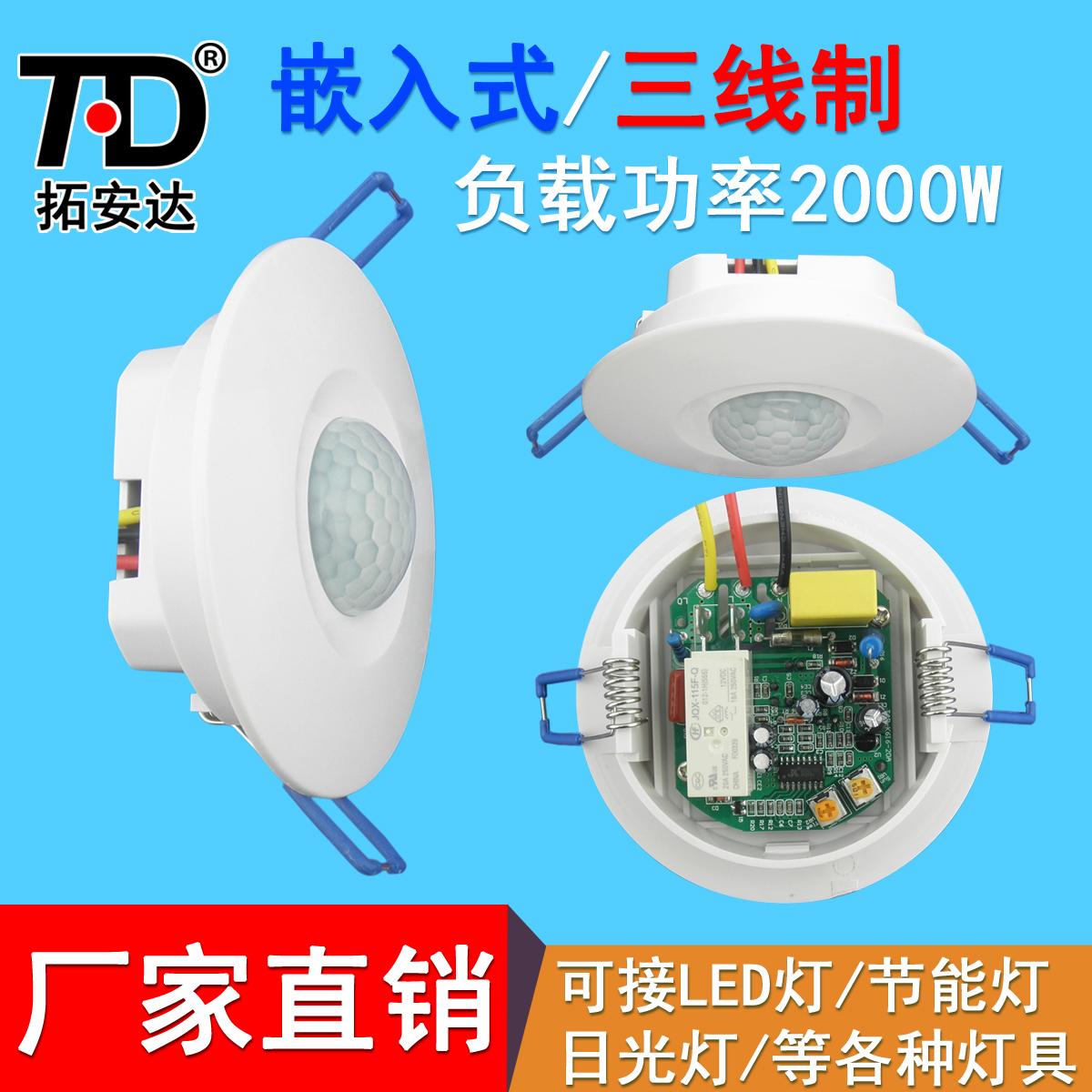 هيئة التعريفي التبديل الذكية جزءا لا يتجزأ من 220 فولت سقف الممر استشعار الأشعة تحت الحمراء التبديل 2000W
