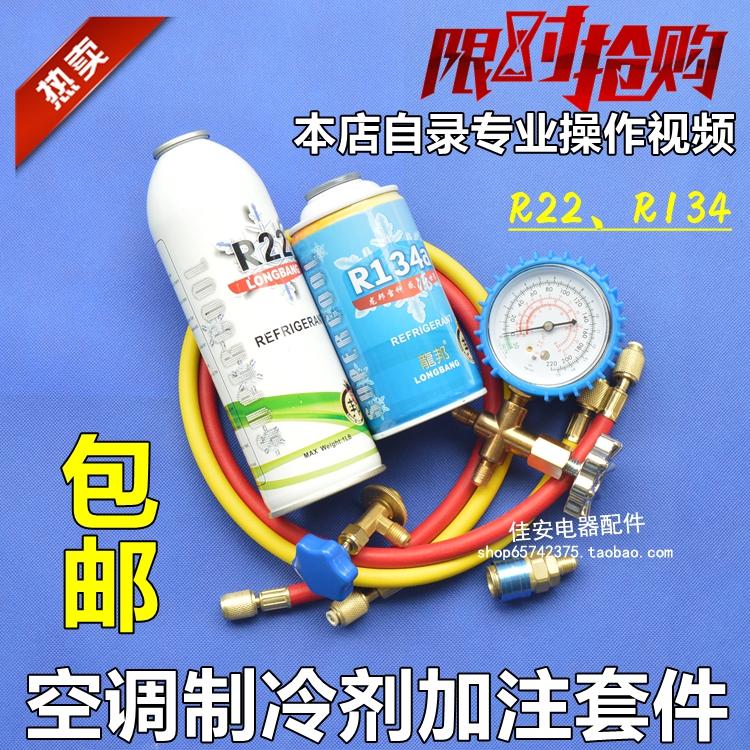 R22 refrigerant, household air conditioner, fluorine tool kit, snow liquid, liquid air conditioner and freon refrigerant