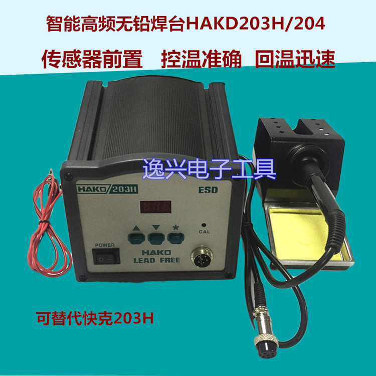 HAKD203H/205 high frequency welding welding table 203 constant temperature electric iron can replace QUICK203H.