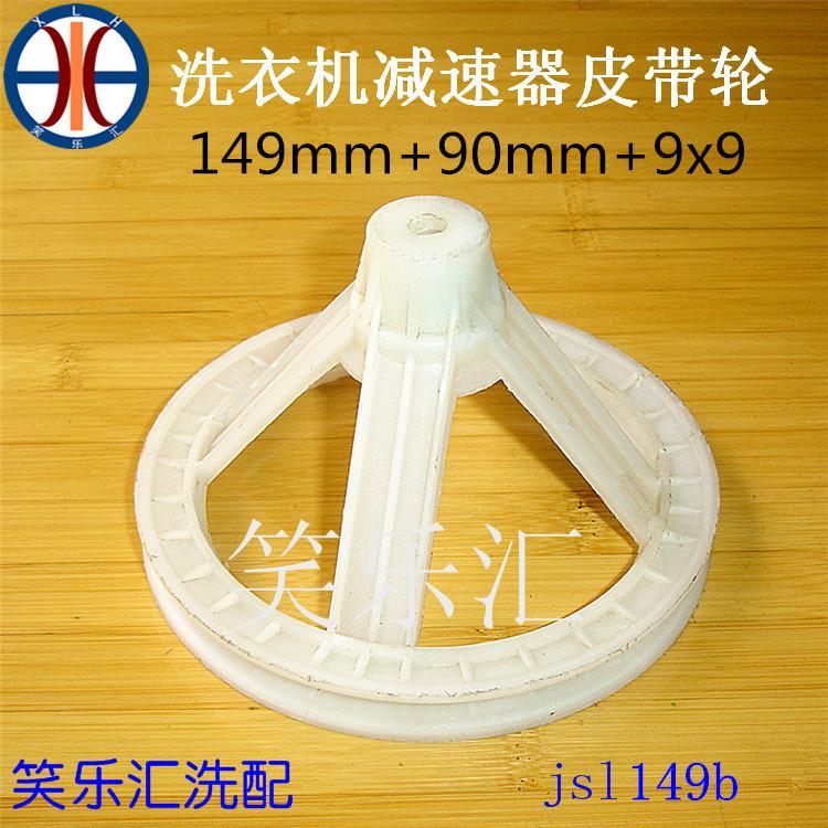Redutor de Velocidade Da máquina de lavar POLIA de diâmetro furo quadrado de plástico de Alta 149mm 9x9 mm