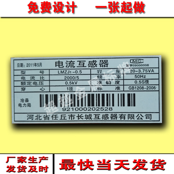 Hebei label factory specialized production of metal bar code label electric meter box distribution cabinet transformer bar code card