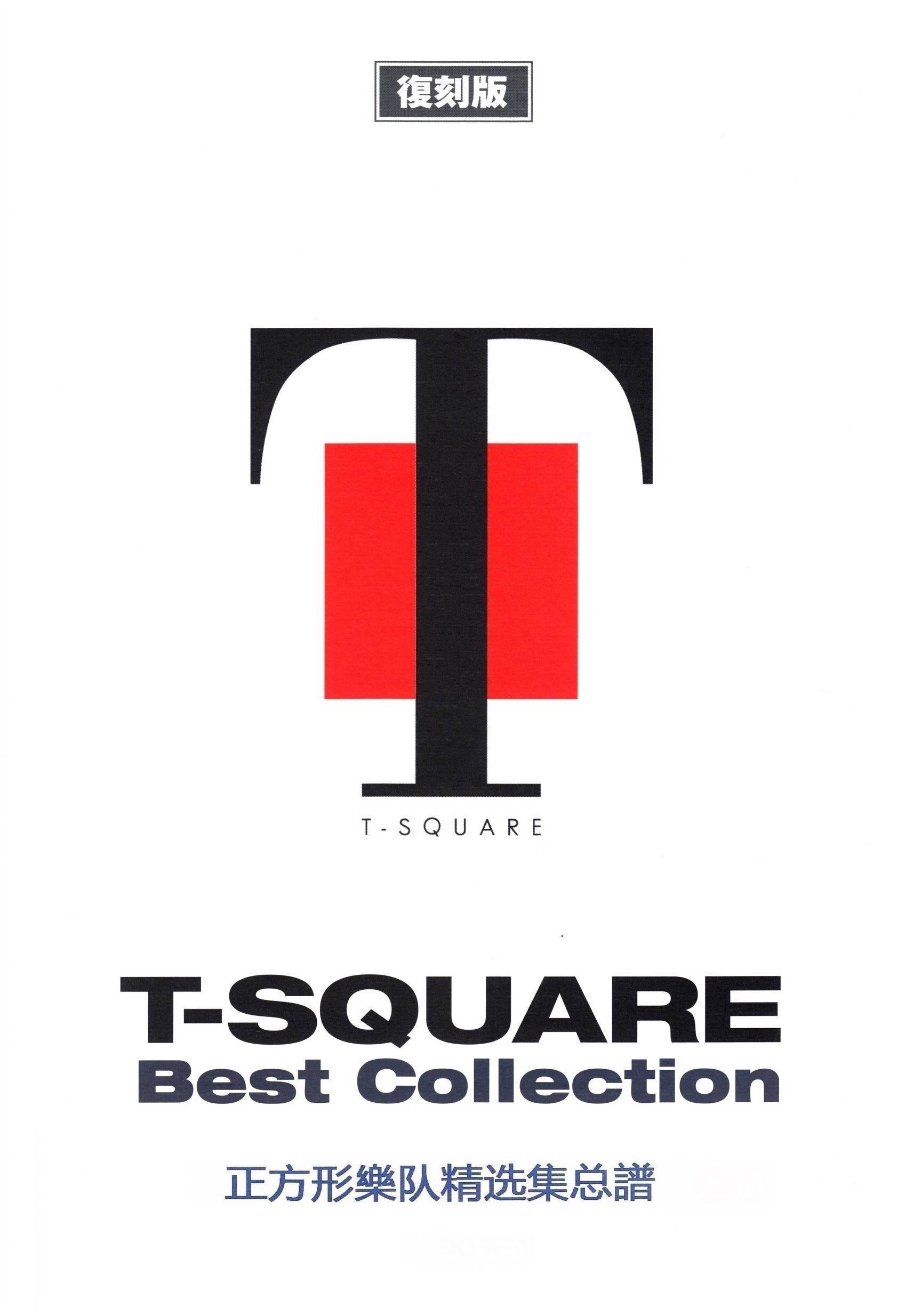 2014修正日本正方形乐队Tsquare乐队精选集总谱29首上下2册无CD