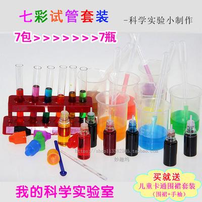 儿童科学彩虹实验试管套装 彩虹魔法药水实验玩具 科学探索工具