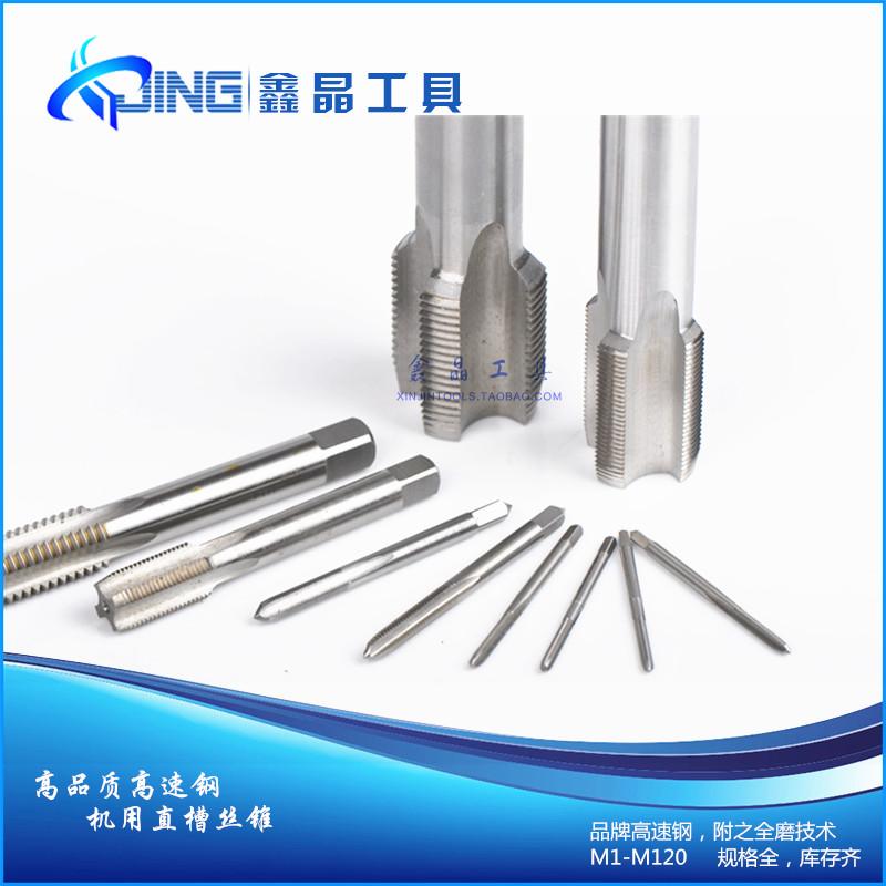 High speed steel machine tap M68*6/M68*4/M68*3/M68*2/M68*1.5 to undertake non-standard customization