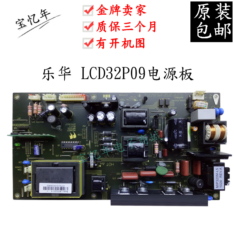 oprindelige lehua LCD32P09 lcd - tv magt bord MIP320G-A/KMIP320GMP320C generelle